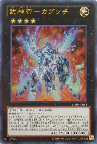 File:BujinteiKagutsuchi-SHSP-JP-UR.png