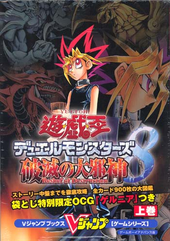 Yu-Gi-Oh! Duel Monsters 8: Reshef of Destruction Game Guide 1 Promos