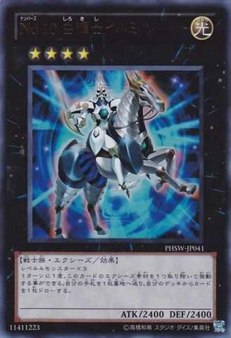 File:Number10Illumiknight-PHSW-JP-UR.jpg