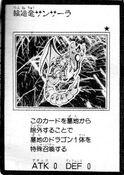 SamsaraDragon-JP-Manga-GX