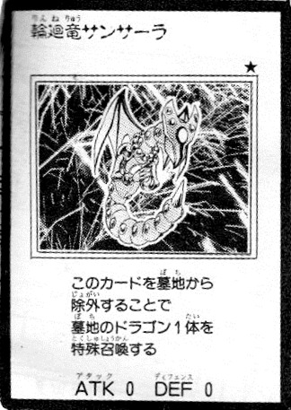 File:SamsaraDragon-JP-Manga-GX.jpg