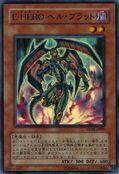 EvilHEROInfernalProdigy-DP06-JP-SR