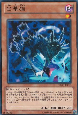 File:Kinkabyo-DE03-JP-R.png