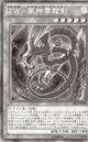 File:ZWTornadoBringer-JP-Manga-DZ.png