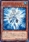 ColdEnchanter-TP22-JP-C