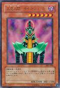 Jinzo-DL1-JP-UR