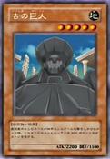 AncientGiant-JP-Anime-DM