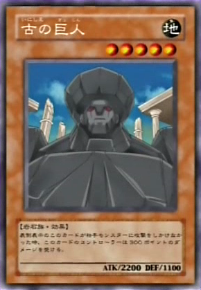 File:AncientGiant-JP-Anime-DM.png