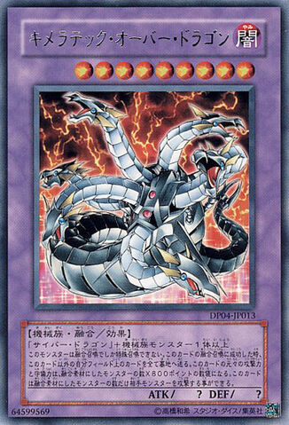 File:ChimeratechOverdragon-DP04-JP-R.jpg