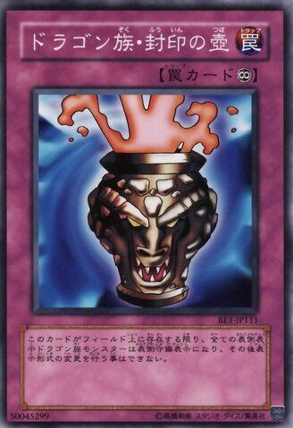 File:DragonCaptureJar-BE1-JP-C.jpg