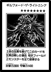 File:GilfordtheLightning-JP-Manga-DM.png