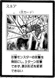 File:Snare-JP-Manga-GX.jpg