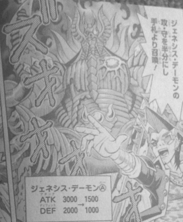 File:ArchfiendEmperortheFirstLordofHorror-JP-Manga-DZ-NC.png