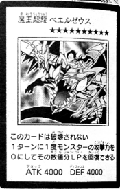 BeelzeusoftheDiabolicDragons-JP-Manga-5D