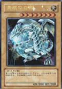 BlueEyesWhiteDragon-WC09-JP-VG-AA