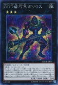 DDDStoneKingDarius-MACR-JP-ScR