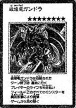 File:GandoratheDragonofDestruction-JP-Manga-MW.png