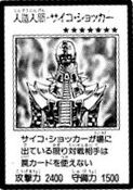 Jinzo-JP-Manga-R