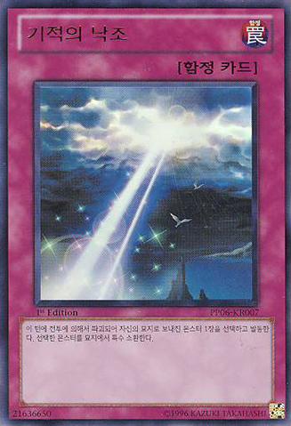 File:MiraclesWake-PP06-KR-UR-1E.png