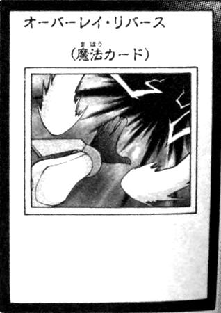 File:OverlayRebirth-JP-Manga-ZX.png
