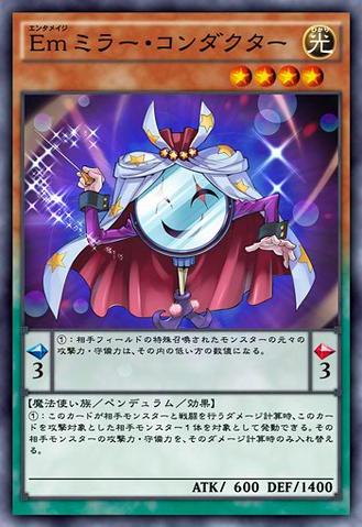 File:PerformageMirrorConductor-JP-Anime-AV.png