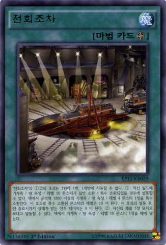 File:RevolvingSwitchyard-EP15-KR-R-1E.png