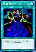 DarkMagicCurtain-SDMY-JP-C