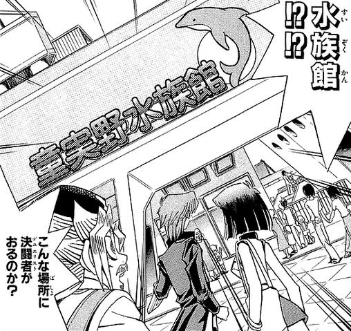 File:Domino City Aquarium - manga.png