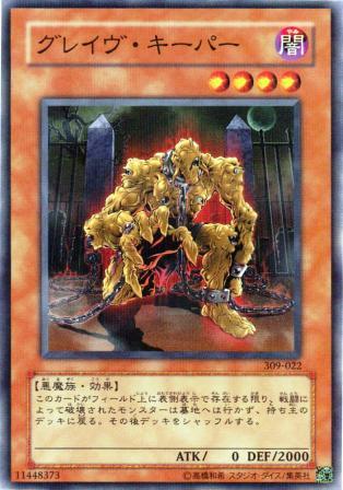 File:GraveProtector-309-JP-C.jpg