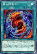RedEyesFusion-DP18-JP-C