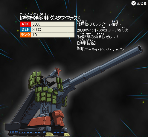 File:SuperdreadnoughtRailCannonGustavMax-JP-ZX-NC.png