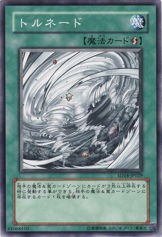File:Tornado-SD14-JP-C.jpg