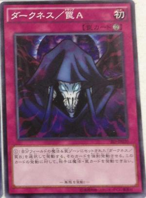 DarknessTrapA-BD-JP-C