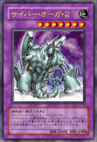 File:CyberOgre2-JP-Anime-GX.png