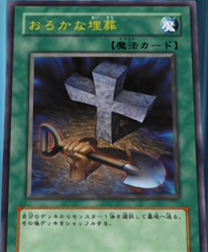 File:FoolishBurial-JP-Anime-GX.png