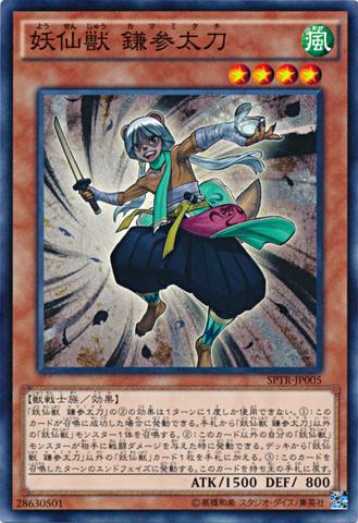 File:YosenjuKama3-SPTR-JP-C.png