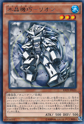 File:CrystronRion-RATE-JP-R.png