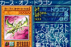 File:CurseofDragon-GB8-JP-VG.png