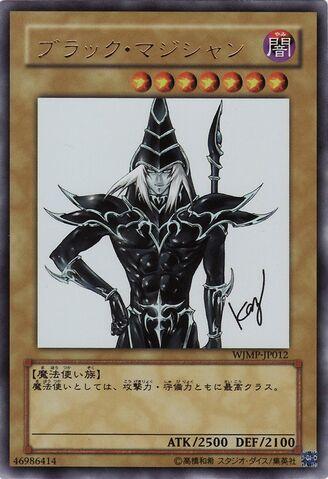 File:DarkMagician-WJMP-JP-UR.jpg