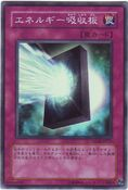 EnergyAbsorbingMonolith-GLAS-JP-SR