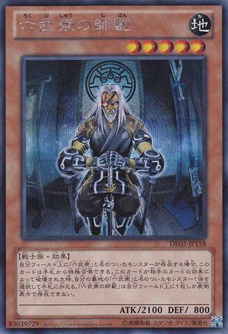 File:GrandmasteroftheSixSamurai-DE02-JP-ScR.jpg