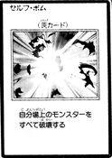 SelfDestruct-JP-Manga-GX