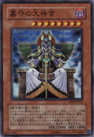 File:GravekeepersVisionary-ABPF-JP-SR.png