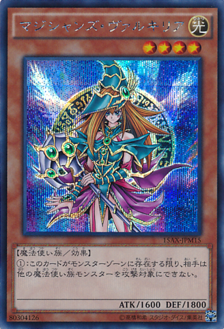 File:MagiciansValkyria-15AX-JP-ScR.png