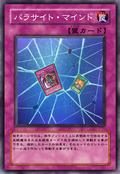 ParasiteMind-JP-Anime-5D
