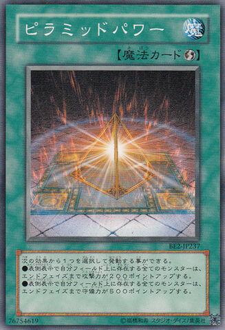 File:PyramidEnergy-BE2-JP-C.jpg