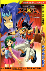 Yu-Gi-Oh! ZEXAL chapter listing