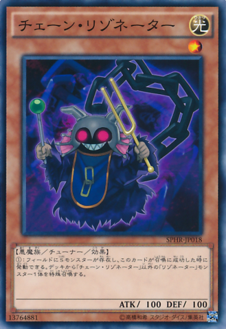 File:ChainResonator-SPHR-JP-C.png