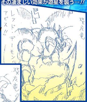 File:HotRedDragonArchfiendAbyss-JP-Manga-5D-AC.png