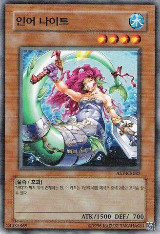 File:MermaidKnight-AST-KR-C-UE.jpg